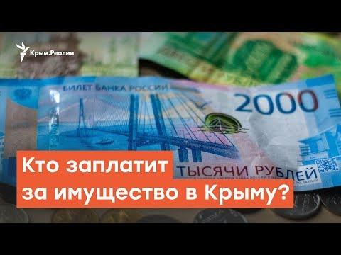 Налоги для «иностранцев»: кто заплатит за имущество в Крыму?   Радио Крым.Реалии