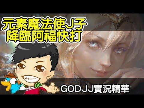【GodJJ】實況精華 - 元素魔法使J子降臨阿福快打