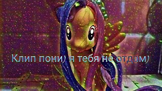 Клип пони[ Я тебя не отдам] серебро/Serebro\!
