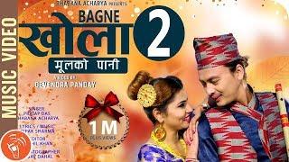MULKO PANI | Bagne Khola 2 - Bhabana Acharya, Pratap