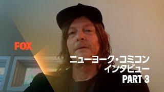 NYコミコンインタビュー PART 3 - ウォーキング・デッド
