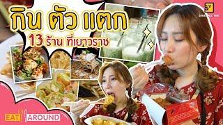 กินร้านเด็ดเยาวราช 13 ร้านในหนึ่งคืน l Eat Around x เยาวราช EP.1 เยาวราช l By Praewpuni