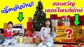 บรีแอนน่า กรี้ดลั่นบ้าน!! แกะของขวัญเซอร์ไพรส์ยักษ์ ของขวัญที่อยากได้มานาน จะได้อะไร? ลุ้นกัน!!!