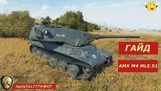 ОБЗОР ФРАНЦУЗСКОГО ТТ 9 УРОВНЯ AMX M4 mle. 51.
