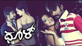 New Kannada Movie Full Dhool  Kannada Romantic Movies Full HD  New Release Kannada Movie 2016