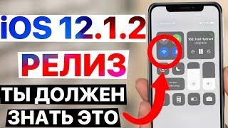 Apple iOS 12.1.2 РЕЛИЗ – что нового ? Полный и честный обзор!