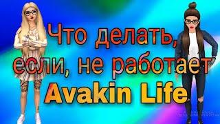 Что делать, если, не работает Avakin Life