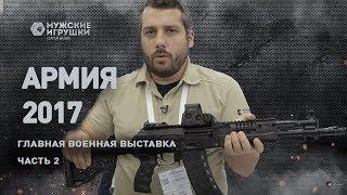 Оружейные новинки с выставки АРМИЯ 2017
