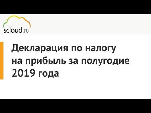 Декларация по налогу на прибыль в 1С за полугодие 2019 года