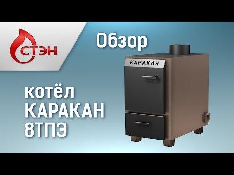Отопительный котел Каракан 12 ТЭГВ (видео)