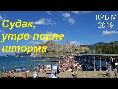 Крым, СУДАК 2019, Пляж и Набережная после шторма утром 05 августа. Море остыло, пляжи полные