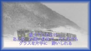 雪国列車/川崎修二♪カバー