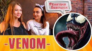 Реакция девушек - Venom - Веном русский трейлер 2018