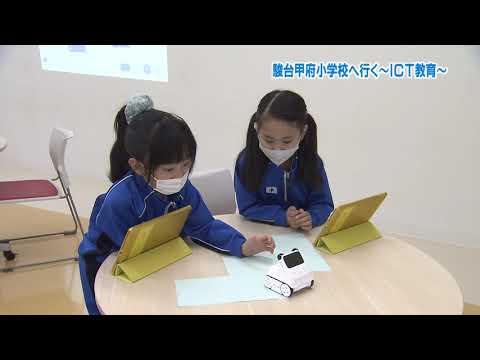 Sundaikofu Elementary School