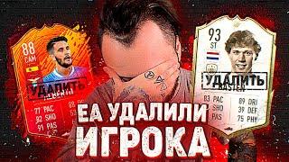 EA SPORTS УДАЛЯЮТ ФУТБОЛИСТОВ И БАНЯТ ИГРОКОВ
