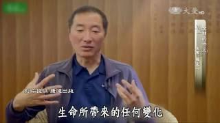 【靜思書軒心靈講座】20160807 - 全部的你 - 楊定一(上)