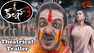 Kalpana 3 Theatrical Trailer    Upendra, Priyamani