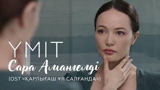 Сара Амангелді - Үміт