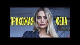Обалденный Фильм ПРИХОЖАЯ ЖЕНА Фильм основан на реальных событиях