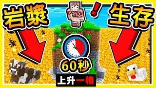 Minecraft 但這世界每60秒【岩漿上升一格】😂 !! 絕對不可能【災難生存】新系列 !! 超刺激求生 !! 全字幕
