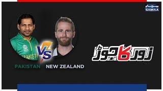 Pakistan vs Newzealand | Zorh ka Jorh | ICC CRICKET WORLD CUP 2019 | 26 June 2019