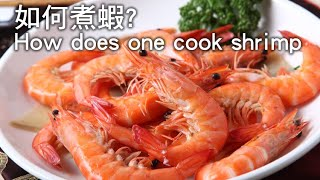 [Ytower Gourmet Food Network] How does one cook shrimp so they're not over- or under-cooked?