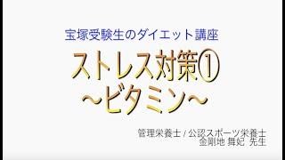 宝塚受験生のダイエット講座〜ストレス対策①ビタミン〜のサムネイル画像