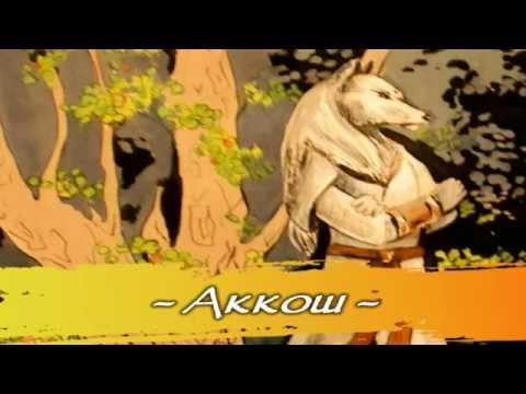 Ак Бүре (Aq Bure) - Аккош (Akkosh)