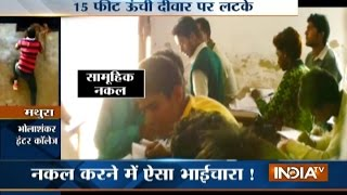 Mathura: Students caught cheating on camera in board exams