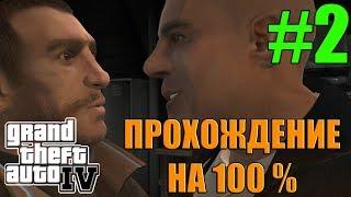 GTA 4 Прохождение на 100% #02! Торжественно Прощаемся с франшизой GTA!
