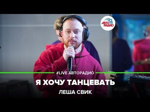 Леша Свик - Я Хочу Танцевать (LIVE @ Авторадио)