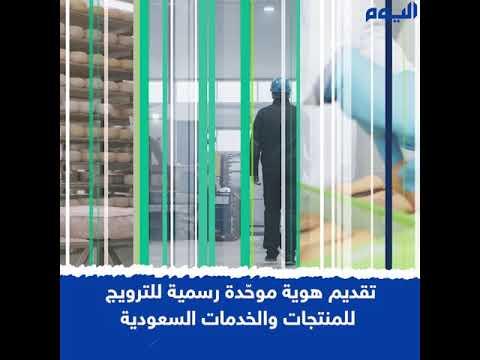 برعاية ولي العهد .. انطلاق برنامج «صُنِع في السعودية» اليوم