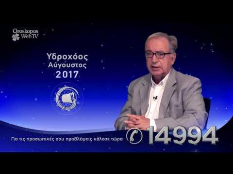 Υδροχόος: Μηνιαίες Προβλέψεις Αυγούστου 2017 από τον Κώστα Λεφάκη