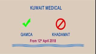 gamca medical test for kuwait - मुफ्त ऑनलाइन वीडियो