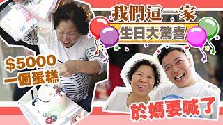 一個生日蛋糕如何令人興奮?整喊媽媽了!生日大驚喜系列EP.1