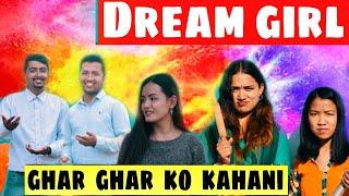 Dream Girl || Ghar Ghar Ko Kahani || Nepali Comedy Short Film || March 2019 || Local Production