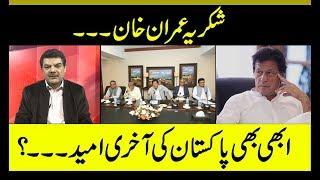 عمران خان ۔۔۔ ابھی بھی پاکستان کی آخری امید ۔۔۔
