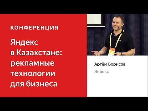 Яндекс в Казахстане: вчера, сегодня, завтра