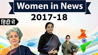 Women in News 2017-18 Part 1 - Important achievements of Women in Last 1 year - Current affairs 2018