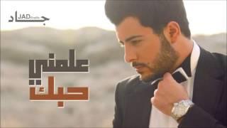 تحميل اغاني Jad khalife 3alamni hobbek 2016 جاد خليفة علمني حبك MP3