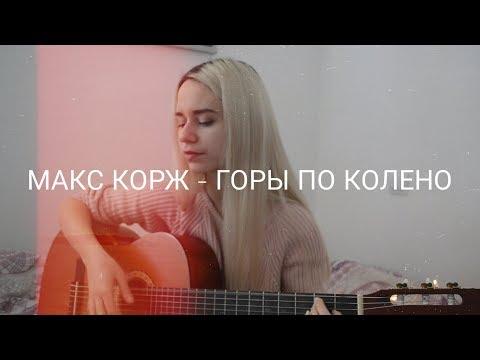 Макс Корж - Горы по колено (кавер)