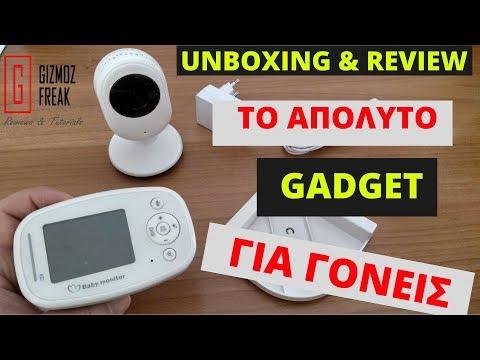 Vvcare VB-820 | Το απόλυτο gadget για γονείς | Unboxing & review | GizmoZ Freak | Banggood