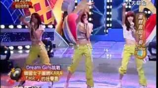 Dream Girls挑戰-韓國女子團體KARA(MR.)的紐臀舞