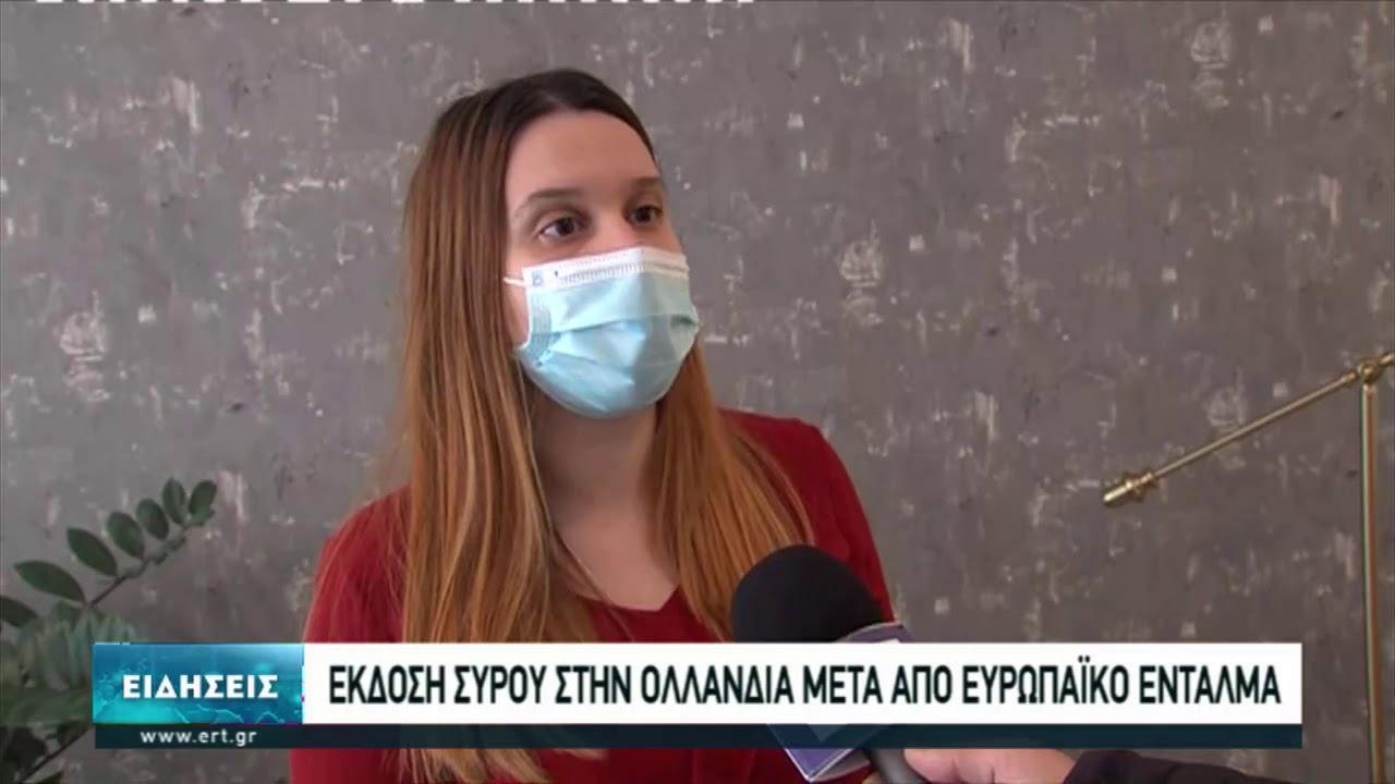 Προς έκδοση ο 33χρονος Σύρος που κατηγορείται ως τζιχαντιστής | 27/01/2021 | ΕΡΤ