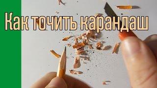 Как точить карандаш