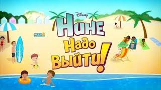 Нине надо выйти !  - Пляж | Мультфильм для малышей Disney Узнавайка