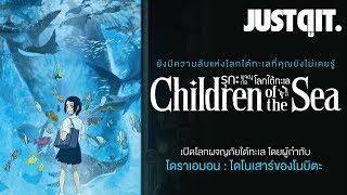 รู้ไว้ก่อนดู Children of the Sea รุกะผจญภัยโลกใต้ทะเล #JUSTดูIT