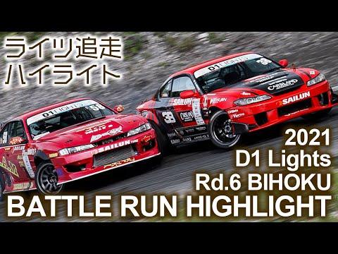 D1 Lights BIHOKU(備北ハイランドサーキット)追走ドリフトのハイライト動画