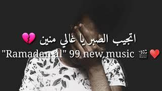 """جديد """"فارس صابر """" ليش اتغيب 2018 تحميل MP3"""