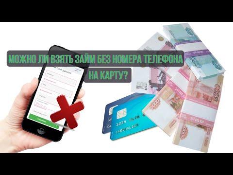 Узнайте, можно ли взять займ без номера телефона на карту